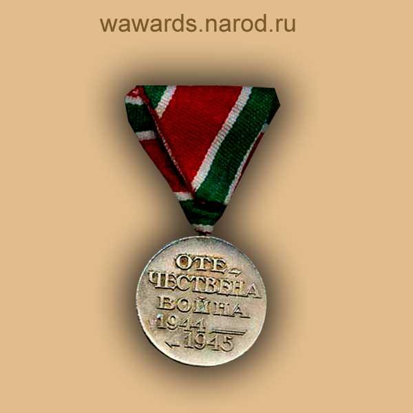 Медаль отечественная война 1944 1945 2 копейки 1928 года